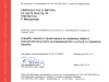 sertifikat-ekologija1
